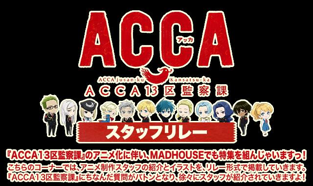 ACCA13区監察課 スタッフリレー